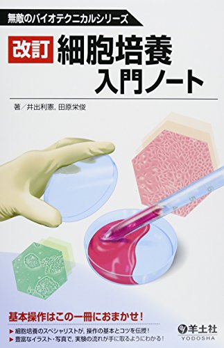 細胞培養入門ノート (無敵のバイオテクニ...