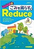 英語で地球をわくわく探検 みんなで取り組む3R ① ごみを減らすReduce(リデュース)