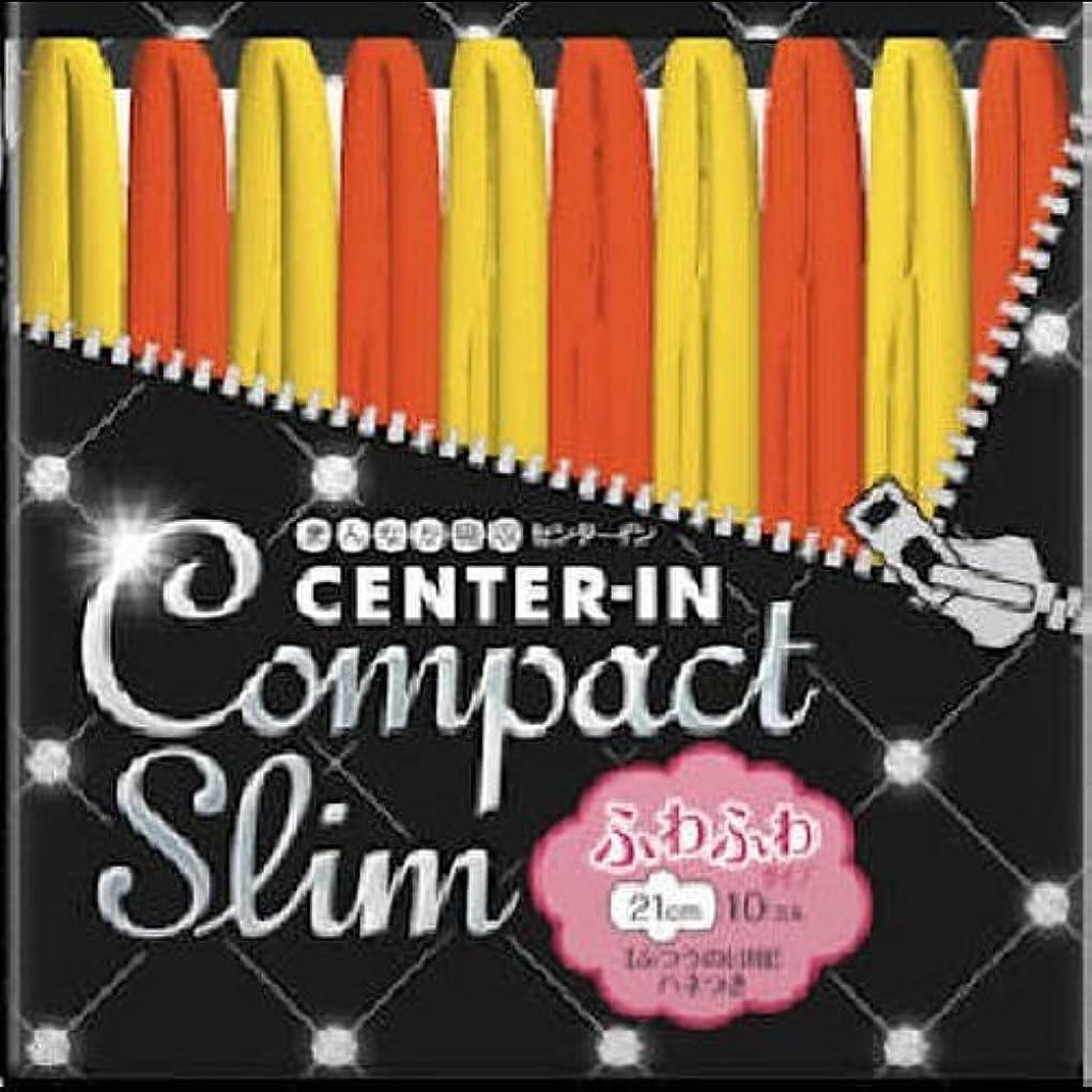 シーケンスこのナインへ【まとめ買い】センターイン コンパクトスリム ふわふわタイプ ふつうの日用 10枚 ×2セット