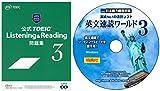 公式 TOEIC Listening & Reading 問題集 3 大型本 と「英文速読ワールド3」のセット教材