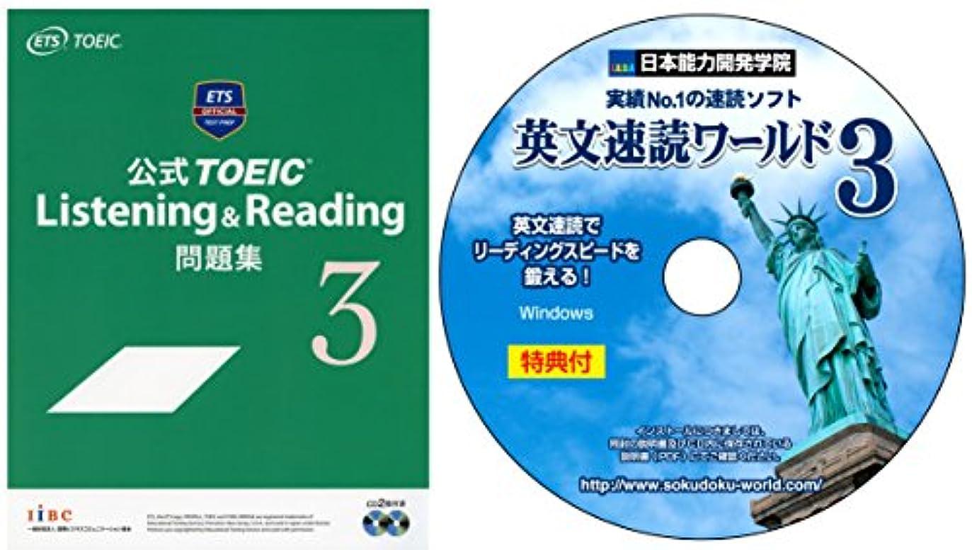 経済的ヒギンズ認証公式 TOEIC Listening & Reading 問題集 3 大型本 と「英文速読ワールド3」のセット教材