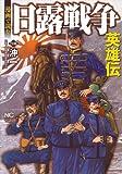 漫画で読む日露戦争英雄伝 / 高貫 布士 のシリーズ情報を見る