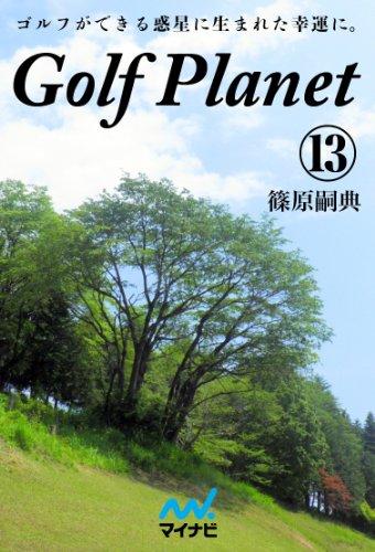 ゴルフプラネット 第13巻 〜ゴルフの泣き笑いはゴルファーを元気にする〜