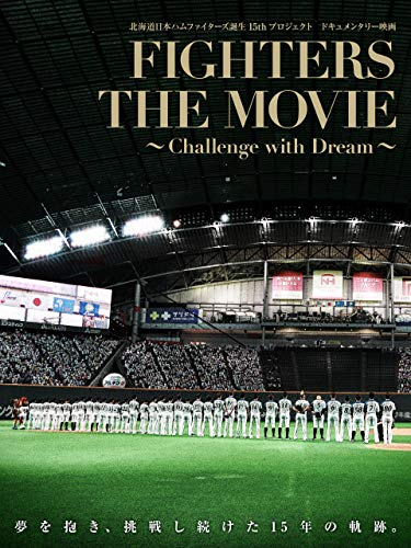 「FIGHTERS THE MOVIE ?Challenge with Dream?」