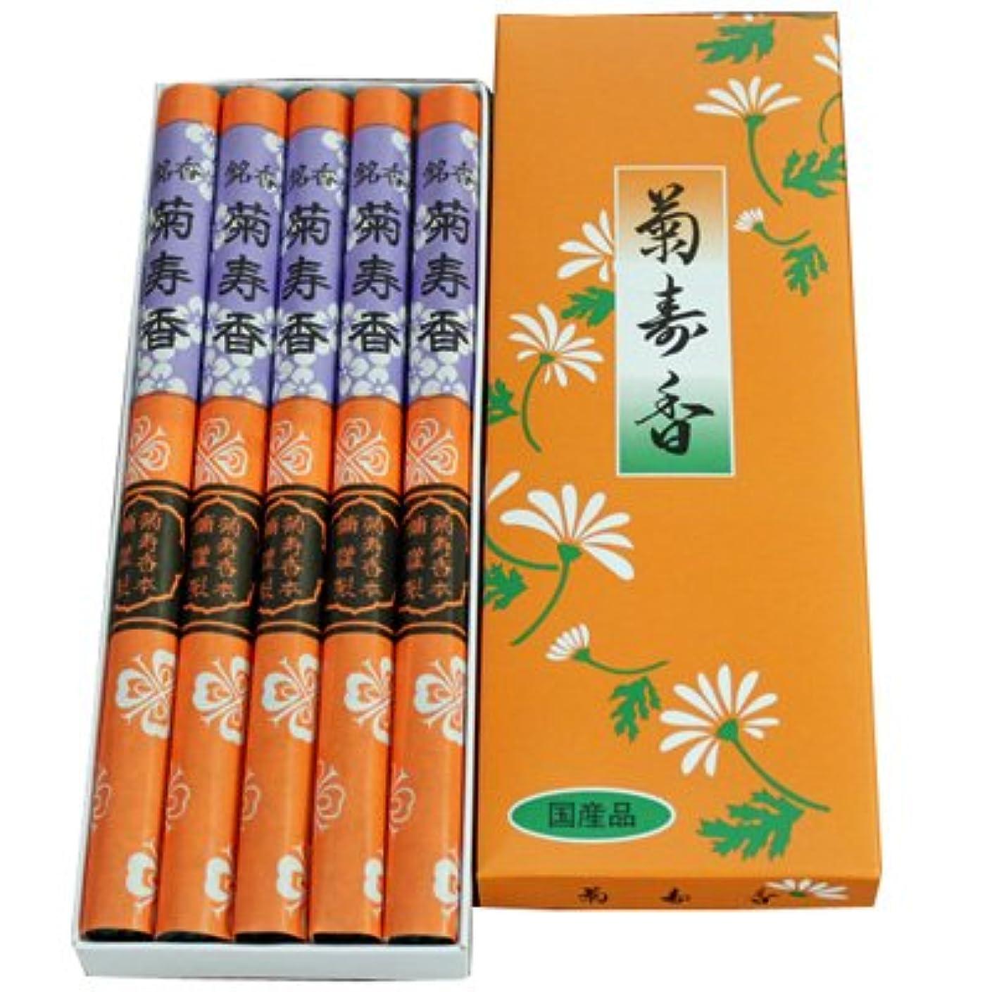 からドレイン計算可能菊寿香(5把入り) 長いお線香 杉線香