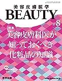 美容皮膚医学BEAUTY 第8号(Vol.2 No.7, 2019)特集:美容皮膚科医が知っておくべき化粧品の知識 画像