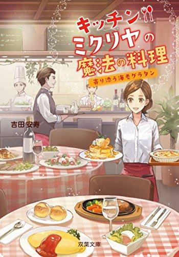 キッチン・ミクリヤの魔法の料理~寄り添う海老グラタン~ (双葉文庫)