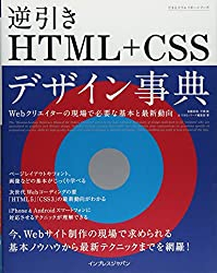できるクリエイター 逆引きHTML+CSSデザイン事典 Webクリエイターの現場で必要な基本と最新動向 (できるクリエイターシリーズ)