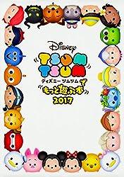 ディズニー ツムツムでもっと遊ぶ本 2017