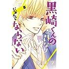黒崎くんの言いなりになんてならない(8) (別冊フレンドコミックス)