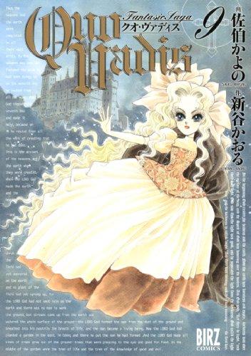 QUO VADIS クオ・ヴァディス 9 (バーズコミックス)の詳細を見る