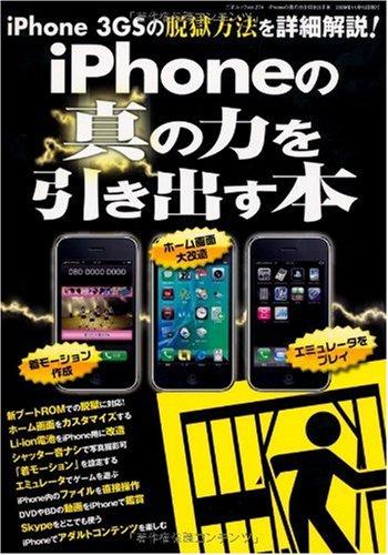 iPhoneの真の力を引き出す本 (三才ムック VOL. 274)の詳細を見る