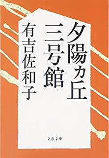 ぷえるとりこ日記 (岩波文庫)   ...