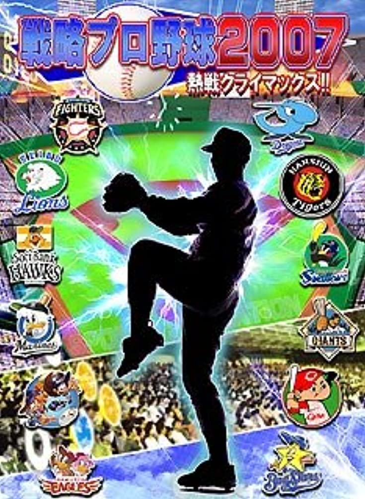 洗剤ミンチよく話される戦略プロ野球2007 ~熱戦クライマックス!!~