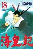 海皇紀(18) (月刊少年マガジンコミックス)