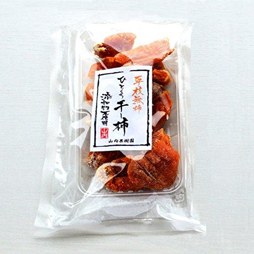 【山内果樹園】 平核無柿ひとくち干し柿 100g×4袋セット 添加物不使用