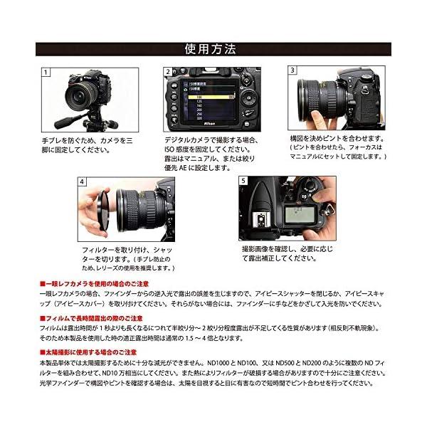 Kenko NDフィルター PRO-ND200...の紹介画像6