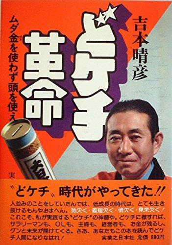 どケチ革命―ムダ金を使わず頭を使え (1978年)