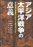 アジア太平洋戦争の意義: 日米関係の基盤はいかにして成り立ったか