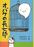 オバケの長七郎 (福音館創作童話シリーズ)