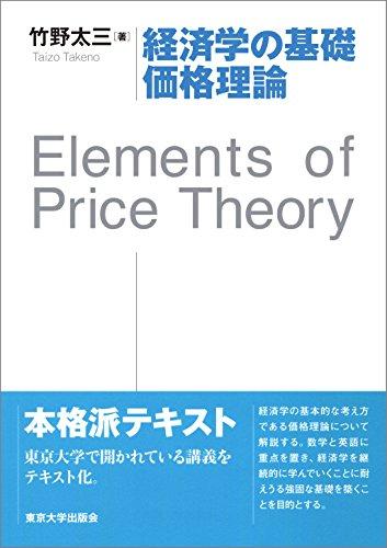 経済学の基礎 価格理論: Elements of Price Theory
