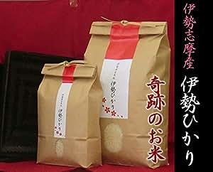 伊勢志摩産 伊勢ひかり 【精米】 縁起のいい「奇跡のお米」 ●契約栽培米(5kg)