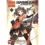 艦これ軍事読本02