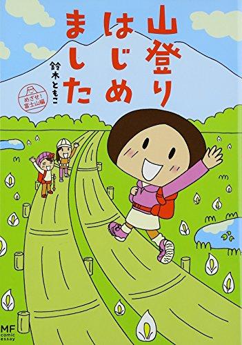 山登りはじめましためざせ! 富士山編 (メディアファクトリーのコミックエッセイ)の詳細を見る
