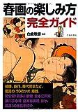 春画の楽しみ方完全ガイド (池田書店の趣味完全ガイドシリーズ) 画像