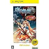 英雄伝説 空の軌跡SC PSP the Best