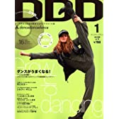 DDD (ダンスダンスダンス) 2008年 01月号 [雑誌]