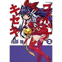 コイバナキセキ: 2 (REXコミックス)