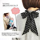 これ一本でOK☆授乳時の服のもたつきを解消!ホルターネック風リボンがかわいい☆授乳リボンストラップ☆日本製 ファムベリー (ドットブラック)