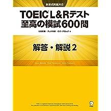[新形式問題対応/音声DL付] TOEIC(R) L&Rテスト 至高の模試600問 模試2 解答・解説編 至高の模試No.2