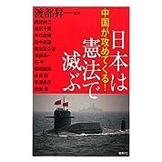 中国が攻めてくる! 日本は憲法で滅ぶ