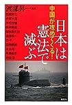 日本は憲法で滅ぶ