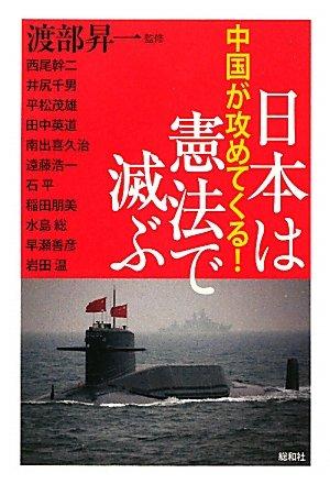 中国が攻めてくる! 日本は憲法で滅ぶの詳細を見る
