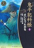 ワイド版 鬼平犯科帳 35 (SPコミックス 時代劇シリーズ)
