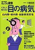 くわしく知りたい目の病気 白内障・緑内障・加齢黄斑変性 (別冊NHKきょうの健康)