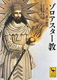 ゾロアスター教 三五〇〇年の歴史 (講談社学術文庫)