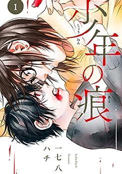 [一七八ハチ]の少年の痕 1巻 (マッグガーデンコミックスBeat'sシリーズ)