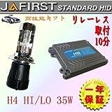 JAFIRST  HID いすゞ  ビークロス  H4 Hi/Lo  35W 6000K リレーレス  高性能交流式デジタルバラスト一年保証