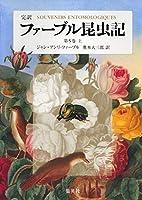 完訳 ファーブル昆虫記 第5巻 上
