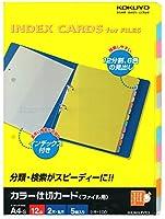 コクヨ ファイル 仕切カード A4 12山 5組 シキ-100N
