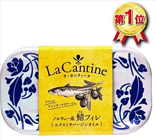 【1缶当たりコミコミ360円】TVで話題のLa Cantine( ラ・カンティーヌ ) さばフィレ エクストラバージンオイル 100g×12缶 La Cantine (ラ・カンティーヌ)