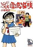 とびだせ漂流家族 (バンブーコミックス 4コマセレクション)