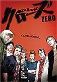 クローズZERO プレミアム・エディション [DVD]
