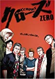 クローズZERO プレミアム・エディション[DVD]