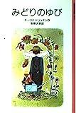 みどりのゆび (岩波少年文庫 1019)