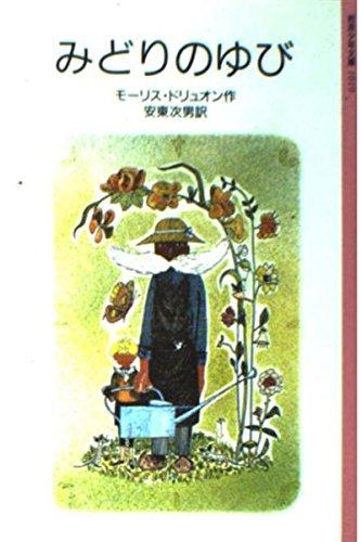 みどりのゆび (岩波少年文庫 1019)の詳細を見る